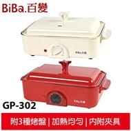 BiBa百變多功能日式燒烤爐/章魚燒電烤爐 GP-302W (白色) 日式燒烤料理爐/鐵板烤肉爐