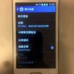 $100 三星流動手提電話 - Samsung Galaxy Ace 3 SCH-I679, 電池 (可換式)