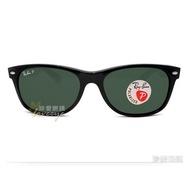 小智雜貨鋪 Ray Ban 雷朋 加高鼻翼亞洲版 經典款偏光太陽眼鏡 RB2132F 901/58 偏光 黑 55mm