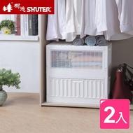 【SHUTER 樹德】雪爾貨櫃屋側開組裝收納箱(2入)