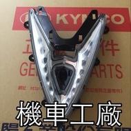機車工廠 VJR125 VJR 位置燈 定位燈 盾牌 小燈 KYMCO 正廠零件