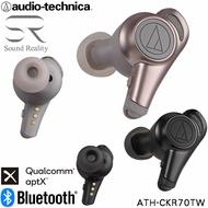 志達電子 ATH-CKR70TW 日本鐵三角 Audio-technica 藍牙真無線耳機