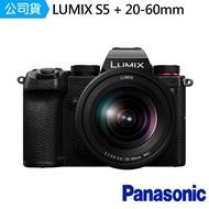 【Panasonic 國際牌】LUMIX S5 + 20-60mm KIT(公司貨)