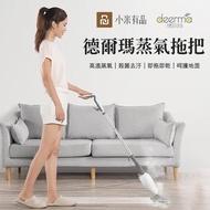 小米德爾瑪蒸氣拖把 小米有品 Deerma 清潔用品 蒸氣殺菌 好神拖  家庭主婦好幫手