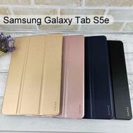 【Dapad】三折皮套 Samsung Galaxy Tab S5e (10.5吋) T720 T725 平板