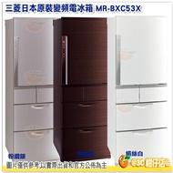 三菱 MITSUBISHI MR-BXC53X 五門525L 變頻電冰箱 公司貨 日本原裝 電冰箱 超靜音 獨立隔間