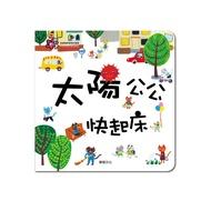 華碩文化 太陽公公快起床_甜心書系列