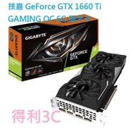 技嘉 GeForce GTX 1660 Ti GAMING OC 6G 顯示卡