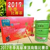 比賽茶 鹿谷農會 凍頂烏龍茶 2017鹿谷鄉農會冬季高級凍頂烏龍比賽茶 參等獎 600g(300g*2罐裝)
