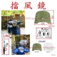APO~A1-5~LIKE專用擋風鏡/LIKE125風鏡/LIKE150風鏡/LIKE擋風鏡/含加高螺絲/售價$710