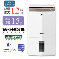 【Panasonic 國際牌】12公升高效清淨除濕機(F-Y24GX)