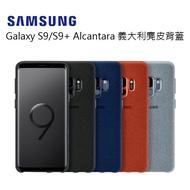 ( 刷指定卡享10%回饋 )正原廠盒裝 三星 SAMSUNG Galaxy S9/S9+ Alcantara 義大利麂皮背蓋-黑/藍/綠/紅
