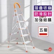 LOGIS 家用摺疊梯 五層梯 鋁製扶手梯 防滑梯 工作梯 耐重150KG 鋁梯 加厚鋼管 梯子 安全耐重