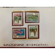 【二手 紀念郵票】民國65年 二版九項建設郵票(上、下輯)信封郵票