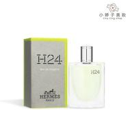 HERMES 愛馬仕 H24淡香水 5ml 小婷子美妝