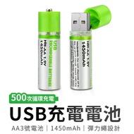 USB充電電池 三號電池 3號電池 AA電池 環保充電電池 環保電池 USB電池 1450mAh充電電池