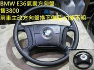BMW E36氣囊方向盤