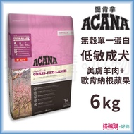 ACANA愛肯拿『 無穀單一蛋白低敏(美膚羊肉+蘋果)』6kg【搭嘴購】
