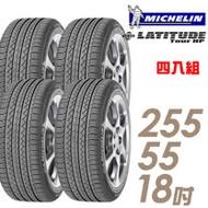 【Michelin 米其林】LAT-TOUR HP 失壓續跑胎_四入組_255/55/18(LAT-TOUR HP)