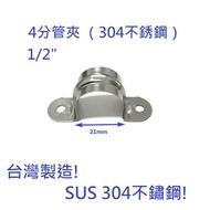 """台灣製造!304不鏽鋼4分(1/2"""")管夾 不鏽鋼夾 白鐵管夾 管夾 管束"""