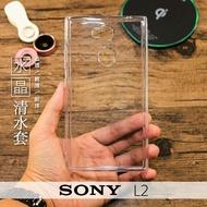 Sony Xperia L2 H4331 / XZ2 H8296 水晶系列 超薄隱形軟殼 清水套 矽膠 保護殼 手機殼 保護套 背蓋