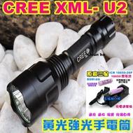 【全配】C8 CREE XML U2 黃光手電筒 強光手電筒 使用18650電池 【1A4A三星套】