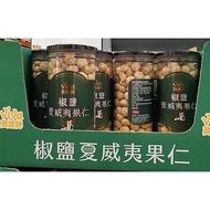 好市多 萬歲牌 椒鹽夏威夷果仁/米果杏仁辣小魚/紅豆胡桃/咖啡胡桃 當日出貨(577元)