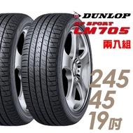 【DUNLOP 登祿普】SP SPORT LM705 耐磨舒適輪胎_二入組_245/45/19(LM705)