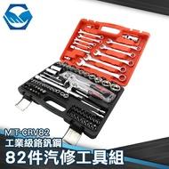 工仔人 82件汽修保工具組 起子頭 六角凸頭 星型 接桿綜合二分套裝工具組 鉻釩鋼 CRV82