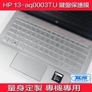 HP ENVY Laptop 13-aq0003TU 鍵盤膜 HP Envy 13-aq0003TU 保護膜【KS優品】