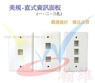 【瀚維】美規 直式 資訊座面板 一、二、三孔 RoHS認證 適用 CAT.5E CAT.6 資訊座 RJ-11 電話座