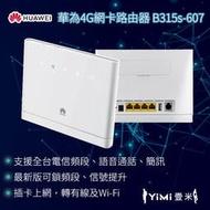 華為 B315s-607 全頻 送天線 WiFi 4G分享器 B315 B310 B310As-852