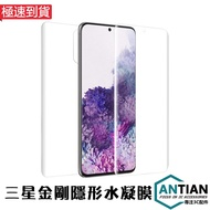 金剛水凝膜 三星 Galaxy Note20 Note20+ Z Fold 2 軟膜 保護膜 保護貼 螢幕保護貼