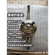 (含稅開發票)《 KONO 專賣店 》珈琲サイフオン株式会社,空運來台,保證正品;真正 KONO版 寬口 M-5 手沖壺