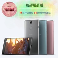 【SONY 索尼】H4133 32G XPERIA XA2 福利品手機(贈 玻璃保護貼、防摔殼)