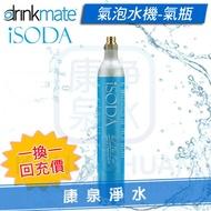 ◤免運費◢【瓶換瓶】美國 Drinkmate iSODA 410 氣泡水機 / 汽泡機 / 氣泡機 食品級 CO2氣瓶 鋼瓶(需先寄回用完的舊氣瓶)舊瓶外觀需完好無傷