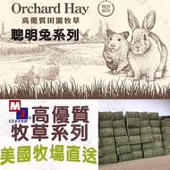 =MJ=聰明兔 高優質 牧草系列 提摩西草/甜燕麥草/苜蓿草/果園草 2.7磅/盒 兔子牧草 寵物牧草