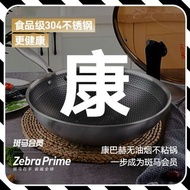 Germany KBH Non smoking, Non-stick Wok with 316L Stainless steel 3rd Generation