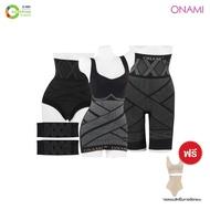 [Oshopping] Onami X Slender ชุดกระชับสัดส่วน โอนามิ เอ็กสเลนเดอร์ สินค้าของแท้100% #116601