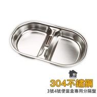 【Hanplus】304不鏽鋼便當盒系列(分隔盤-適用3.4號便當盒)