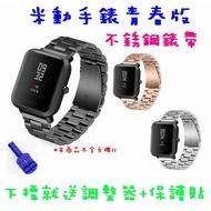 【台灣現貨!!】Amazfit 米動手錶青春版 不銹鋼 金屬錶帶 單開式 蝴蝶扣 錶帶 ~20mm通用~ <不含主機>