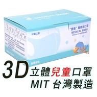 寶島醫療用口罩3D立體透氣兒童口罩50片白色,適合小學三年級至國中台灣製造,台灣CNS14774醫用口罩驗證HORACE