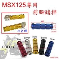 APO~E3-4-A~臺灣製-MSX125專用前腳踏桿/MSX125前腳踏桿//MSX125SF前腳踏桿-前腳踏售450