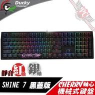 創傑 Ducky Shine7 RGB 全彩 黑蓋版 PBT  機械式鍵盤 PC PARTY