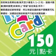 【限時8折】MyCard 150點 ─ 電子序號線上發送 #數量有限售完為止