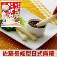 【佐藤食品】日式長條型麻糬 火鍋麻糬 日式烤年糕 10個入 290g サトウの切り餅いっぽん 日本進口美食