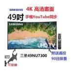 49吋 4K smart TV 三星49NU7300 電視