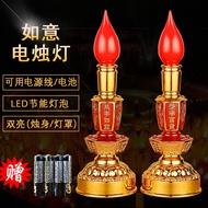 佛供燈💄現貨 led電池插電式供佛電子蠟燭 家用財神燈 長明燈 銅 供佛燈 如意電燭燈