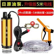 日原抽油泵柴油12V電動小型自吸泵24伏點煙器加油槍抽油機抽水泵