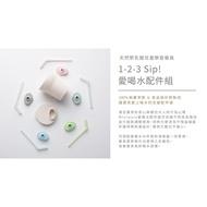 【樂森藥局】美國 Miniware 天然寶貝兒童學習餐具 1-2-3 Sip! 愛喝水配件組  愛喝水矽膠吸管三入組